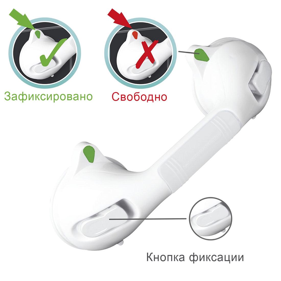 """Ручка-держатель для ванной """"Secura"""" [08153],"""